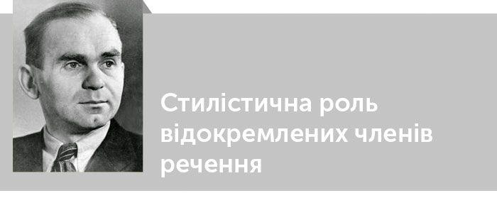 Стилістична роль відокремлених членів речення в повісті Уласа Самчука «Марія»