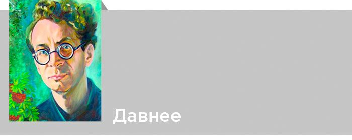 Давнее. Стихотворение. Дмитрий Кедрин. Читать онлайн