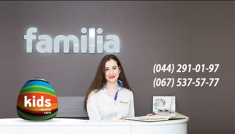 стоматология на Позняках и Осокорках