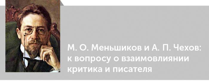Антон Чехов. Критика. М. О. Меньшиков и А. П. Чехов: к вопросу о взаимовлиянии критика и писателя