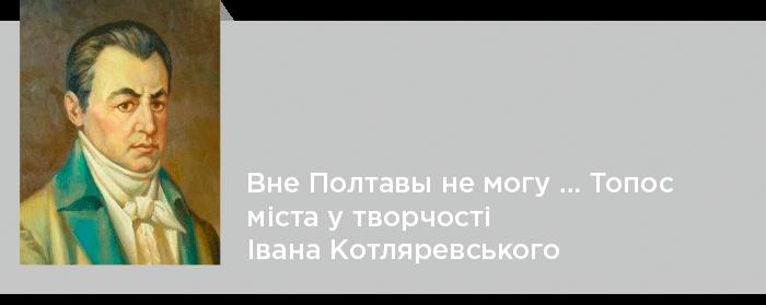 Іван Котляревський. Сарапин В.В. Критична стаття