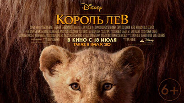Новый фильм Disney «Король Лев». Meloman Entertainment. Казахстан. Афиша 2019