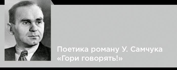 Поетика роману У. Самчука «Гори говорять!»
