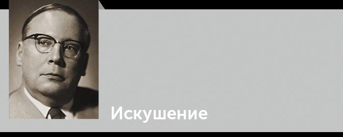 Искушение. Стихотворения и поэмы 1918—1939 годов. Николай Заболоцкий. Читать онлайн