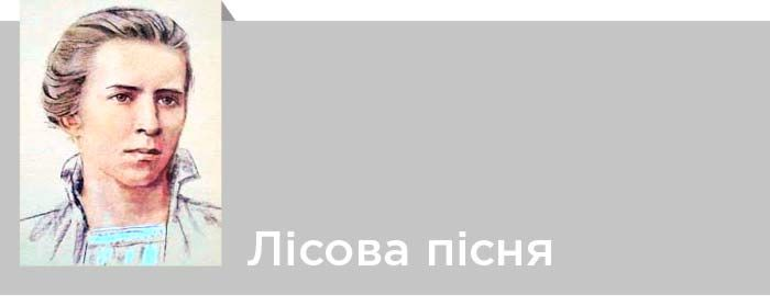 Леся Українка. Лісова пісня. Читати онлайн