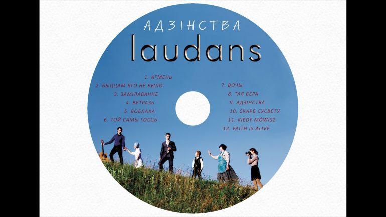 Новый альбом дуэта laudans