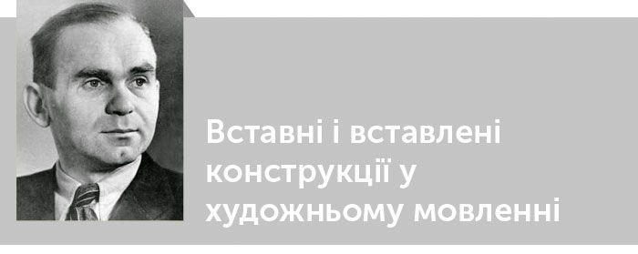 Вставні і вставлені конструкції у художньому мовленні Уласа Самчука. Читати критику