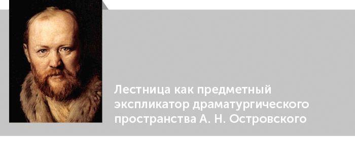 Александр Островский. Критика. Лестница как предметный экспликатор драматургического пространства А. Н. Островского