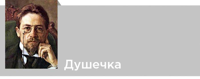 Антон Чехов. Душечка. Читать онлайн