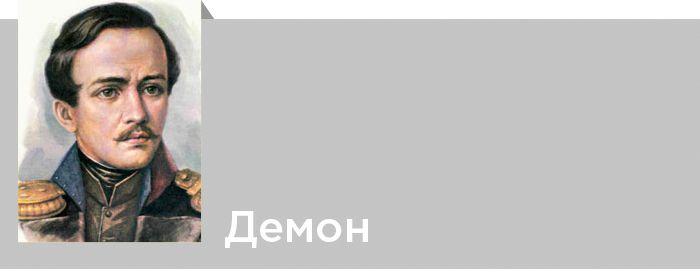 Михаил Лермонтов. Демон. Читать онлайн