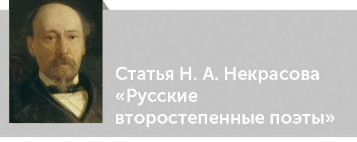 Николай Некрасов. Критика. Статья Н. А. Некрасова «Русские второстепенные поэты»