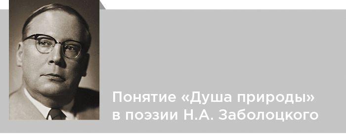 Понятие «Душа природы» в поэзии Н.А. Заболоцкого