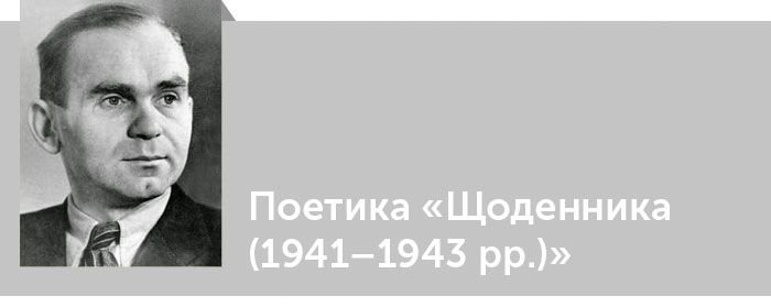 Поетика «Щоденника (1941–1943 рр.)» Уласа Самчука. Читати критику