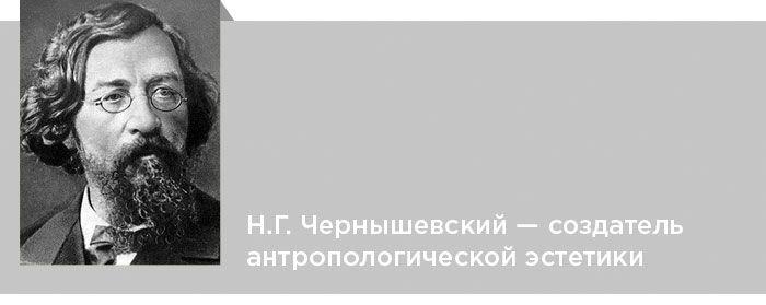 Николай Чернышевский. Критика. Николай Гаврилович Чернышевский — создатель антропологической эстетики