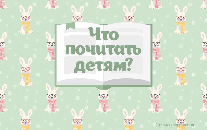 Всё о книгах для детей. Что читать детям, когда читать детям, как читать детям