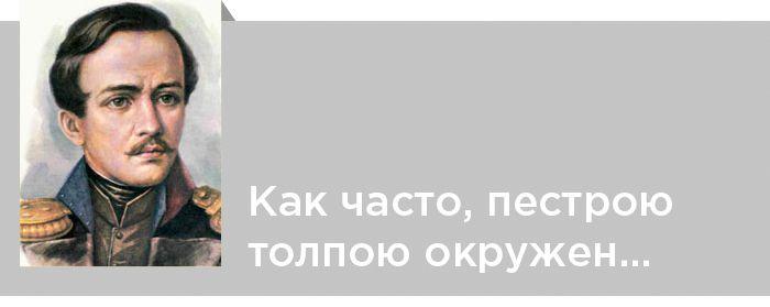 Михаил Лермонтов. Как часто, пeстрою толпою окружeн. Читать онлайн