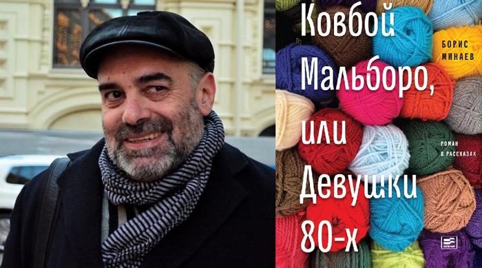 Борис Минаев. Интервью с писателем