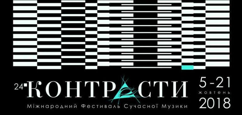 Ніч контрастів. Фестиваль Контрасти 2018. Афіша Львів