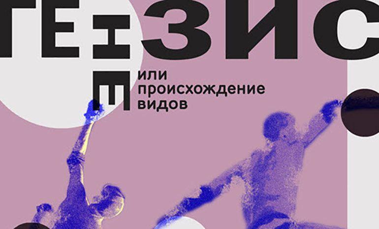 Форум пластических театров ПлаСтформа — Премьера Генезис... от Инжест