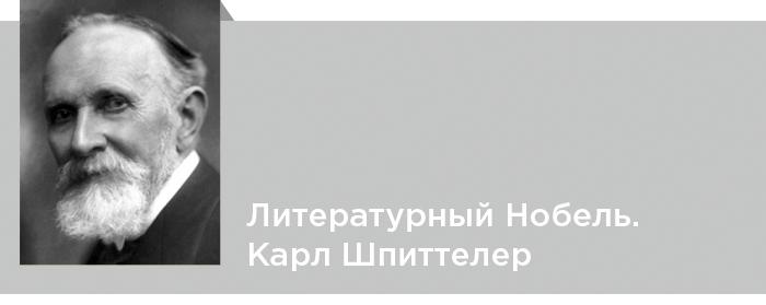 Литературный Нобель. Карл Шпиттелер