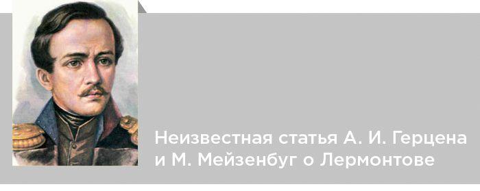 Аринштейн Л. М. Неизвестная статья А. И. Герцена и М. Мейзенбуг о Лермонтове