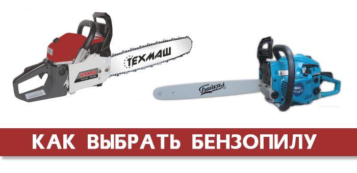 Выбираем бензопилу. Бензоинструмент. Украина