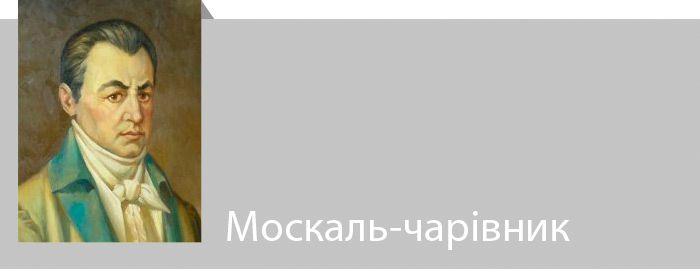 Іван Котляревський. Москаль-чарiвник. Читати онлайн