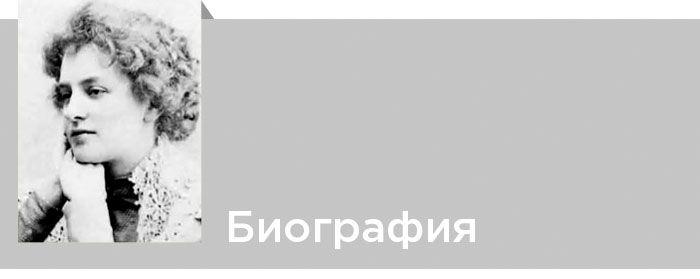 Зинаида Николаевна Гиппиус. Подробная биография. Читать онлайн