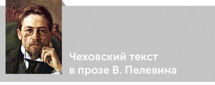 Антон Чехов. Критика. Чеховский текст в прозе В. Пелевина