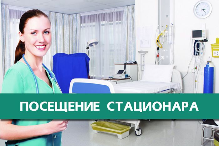 Стационар. Больница