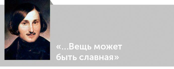 Николай Гоголь. Критика. Вопросы творческой истории драмы Н.В. Гоголя