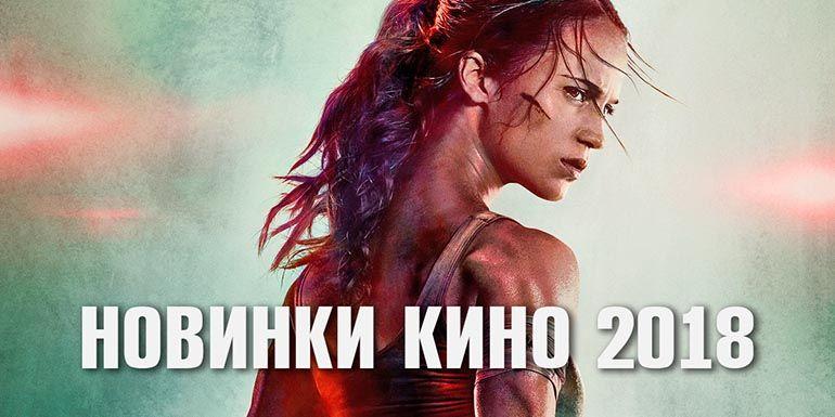 новинки кино 2018. Лара Крофт