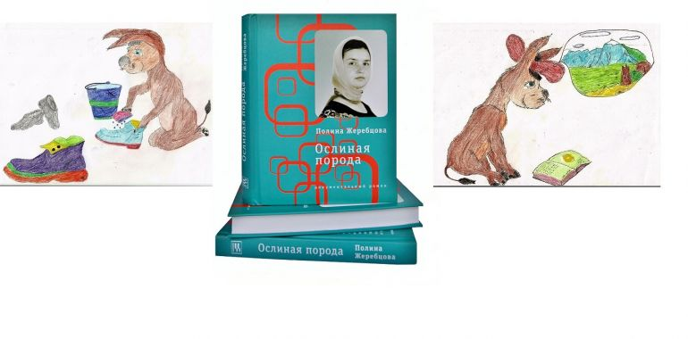 Литературная рецензия на книгу ОСЛИНАЯ ПОРОДА