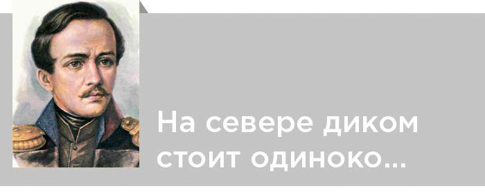 Михаил Лермонтов. На севере диком стоит одиноко. Читать онлайн