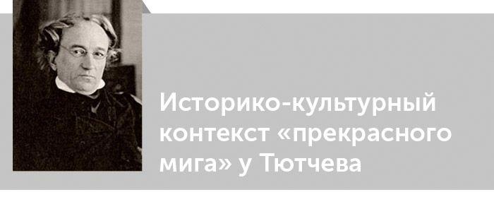Фёдор Тютчев. Критика. Историко-культурный контекст «прекрасного мига» у Тютчева