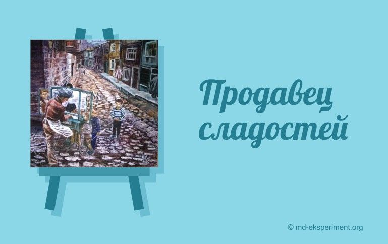 Продавец сладостей. Рассказ Юлии Тимур
