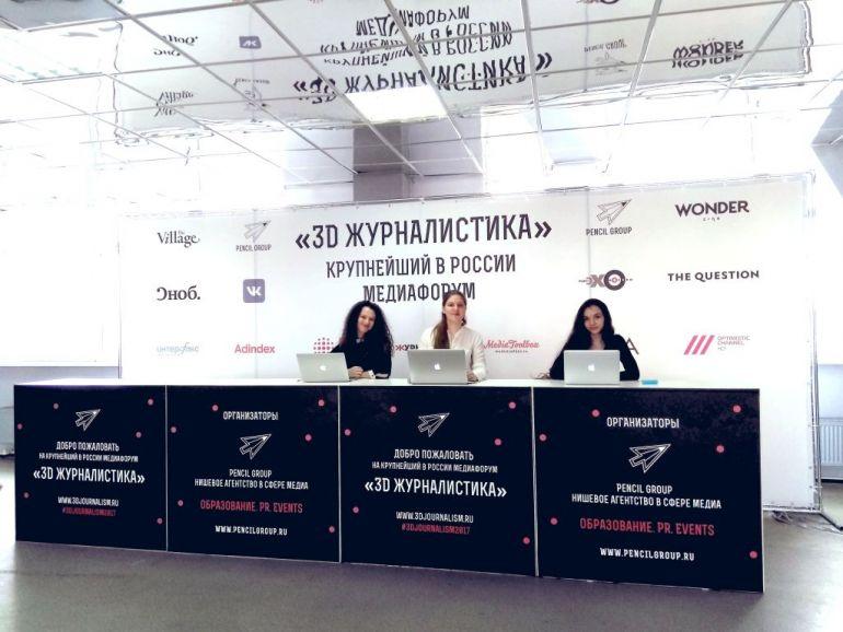 Медиафорум «3D Журналистика» в Москве в 2017 году.