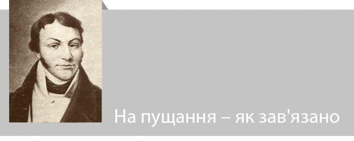 Григорій Квітка-Основ'яненко. На пущання – як зав'язано