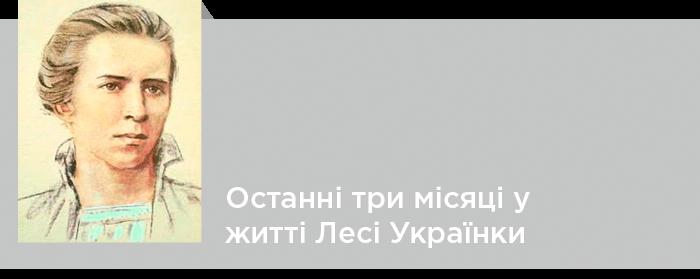 Останні три місяці у житті Лесі Українки. Тамара Скрипка