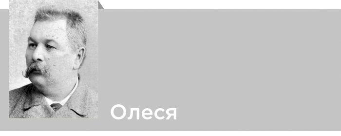 Марко Кропивницький драми. Олеся