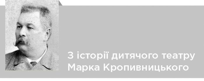 З історії дитячого театру Марка Кропивницького