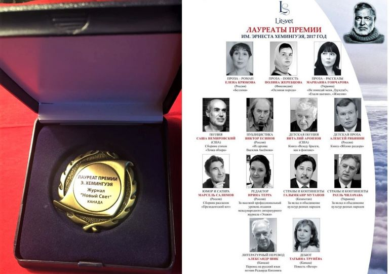 Названы лауреаты премии Эрнеста Хемингуэя за 2017 год