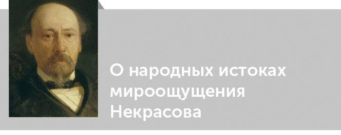 Николай Некрасов. Критика. О народных истоках мироощущения Некрасова
