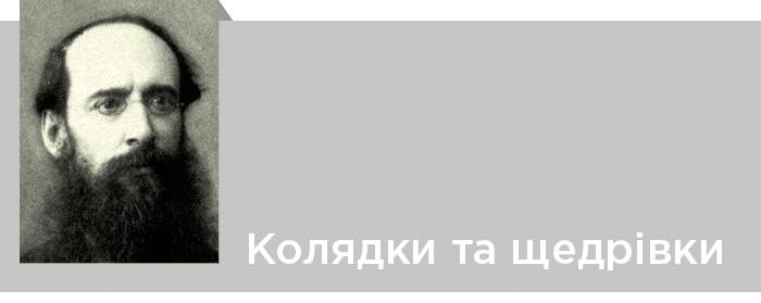 Колядки та щедрівки - Народні пісні в записах Панаса Мирного та Івана Білика
