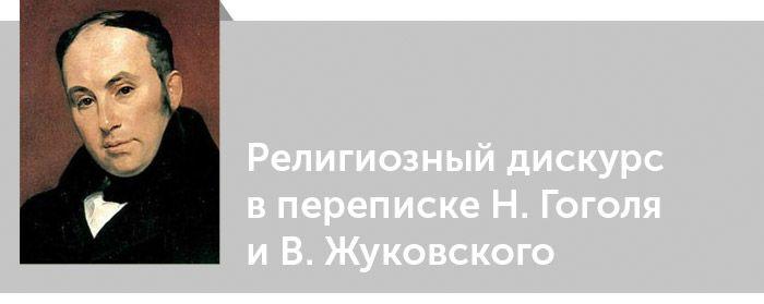 Василий Жуковский. Критика. Религиозный дискурс в переписке Н. Гоголя и В. Жуковского