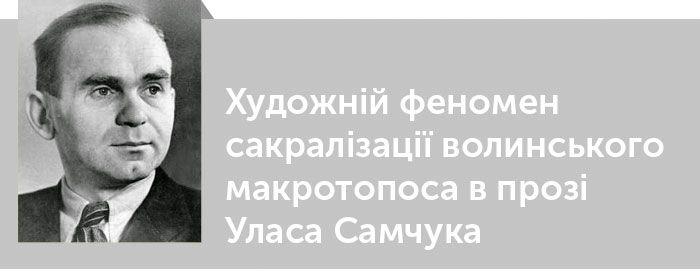 Художній феномен сакралізації волинського макротопоса в прозі Уласа Самчука. Читати критику