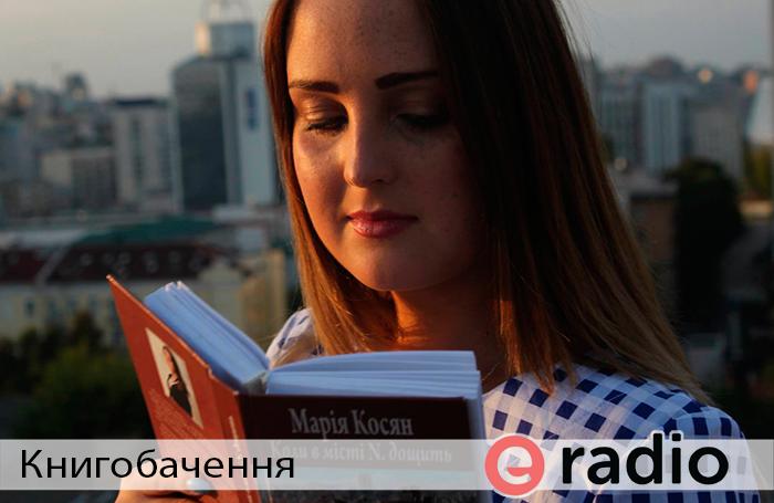 Книгобачення - Сергій Одаренко та Марія Косян