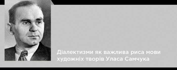 Діалектизми як важлива риса мови художніх творів Уласа Самчука