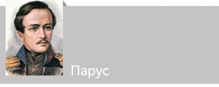 Михаил Лермонтов Парус Читать онлайн