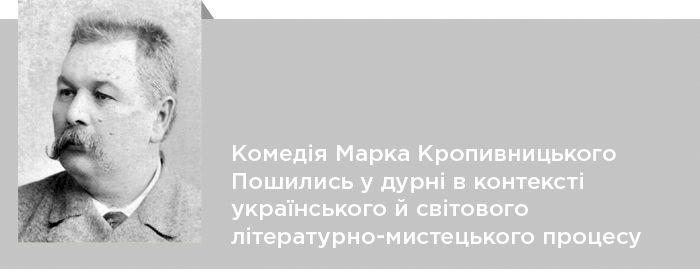 Комедія Марка Кропивницького Пошились у дурні в контексті українського й світового літературно-мистецького процесу